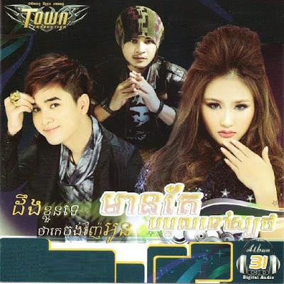 Town CD Vol 31