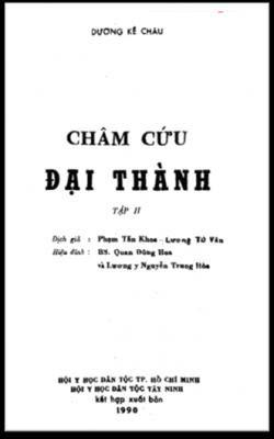Châm cứu đại thành - Quyển 2 - Dương Kế Châu