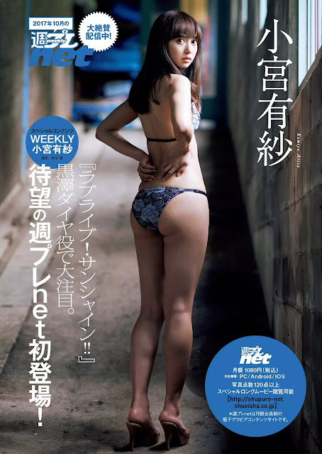 小宮有紗 Komiya Arisa Weekly Playboy No 42 2017 Photos