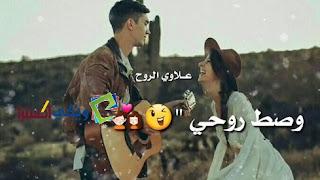 كلمات اغنيه اضم حبك وسط روحي admk habibti