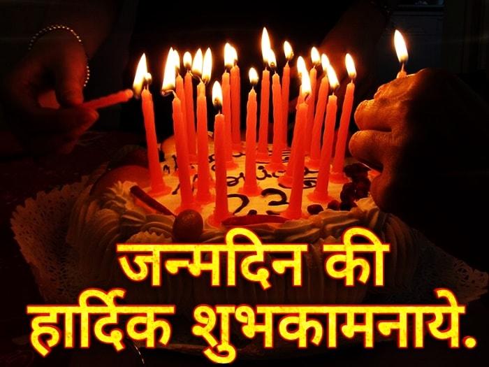 birthday-cake-hindi-photo-images-free