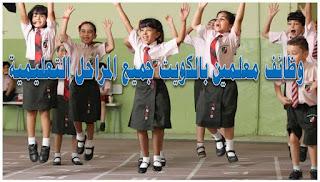 وظائف المعلمين بالكويت 2020 وظائف مدرسين بالكويت 2020 جميع المراحل التعليمية ابتدائي ومتوسط وثانوي وجامعي