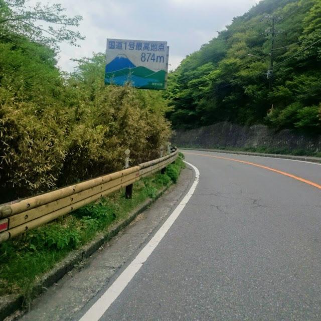 東海道 国道1号最高地点