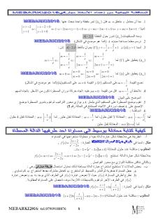 المناقشة البيانية لمستقيم بيان دالة math-3as-fonctions8.