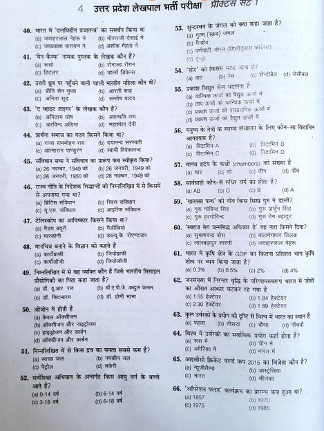 Up lekhpal previous year paper 2015 hindi ~ smart talent.