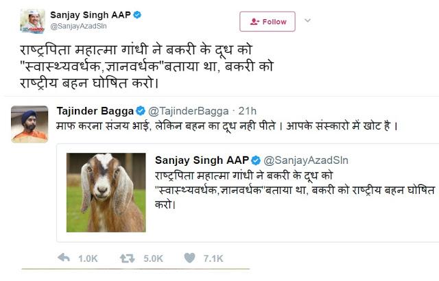 ट्विटर पर दो नेताओं के बीच खींचतान देखने को मिली - Pulls between two leaders