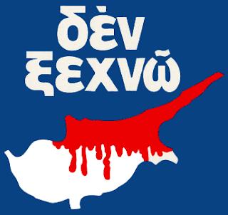 Χρυσή Αυγή : Για τις εξελίξεις στο Κυπριακό