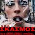 "SOS!!! ΠΡΩΤΗ ΠΑΝΕΛΛΗΝΙΑ ΑΠΟΚΑΛΥΨΗ!!! Το Ανθελληνικό χτύπημα στην Ελλάδα!!! ΣΧΕΔΙΟ ""ΛΕΩΝΙΔΑΣ""!!! Αποσταθεροποίηση της χώρας με εμφύλιο!!!! ΒΙΝΤΕΟ"