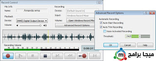 برنامج محرر الصوت WavePad