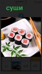 суши на тарелке