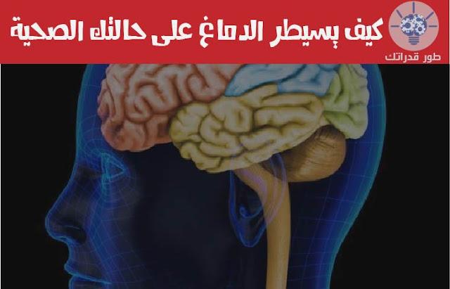 كيف يسيطر الدماغ على حالتك الصحية