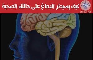 كيف يسيطر الدماغ على حالتك الصحية ؟