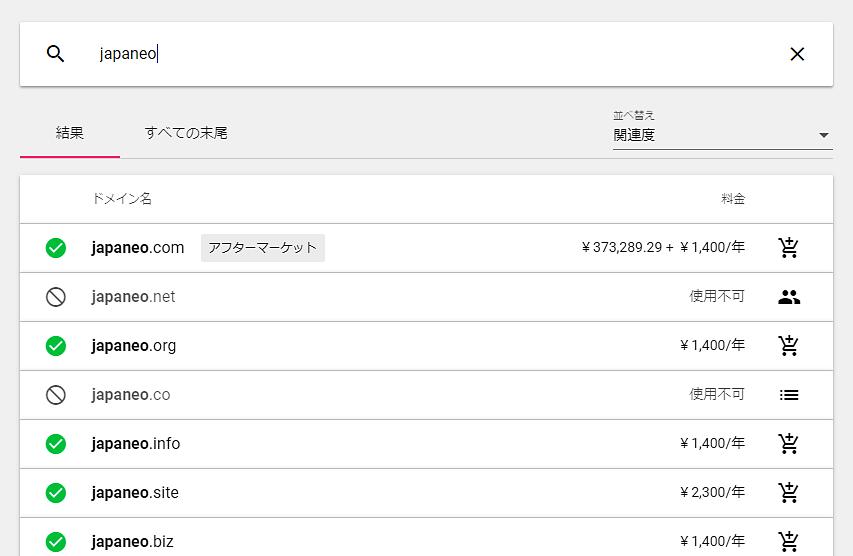 Google Domainsのドメイン料金が明確!