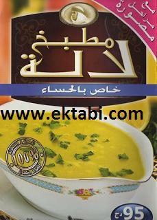 تحميل كتاب مطبخ لالة  خاص بالحساء  cuisine lella Spécial Soupes