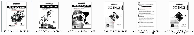 تحميل اقوى الامتحانات وافضل المراجعات النهائية في العلوم ساينس لكل المراحل التعليمية الترم الثانى ،Science ,EXAMS Revision
