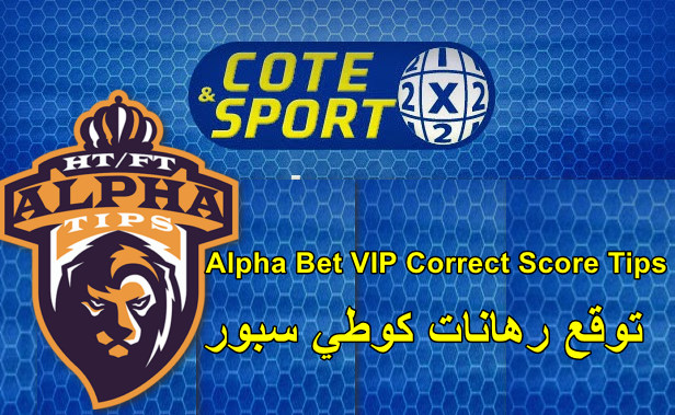 تطبيق Alpha Bet VIP Correct Score Tips لتوقع رهانات Cote & Sport