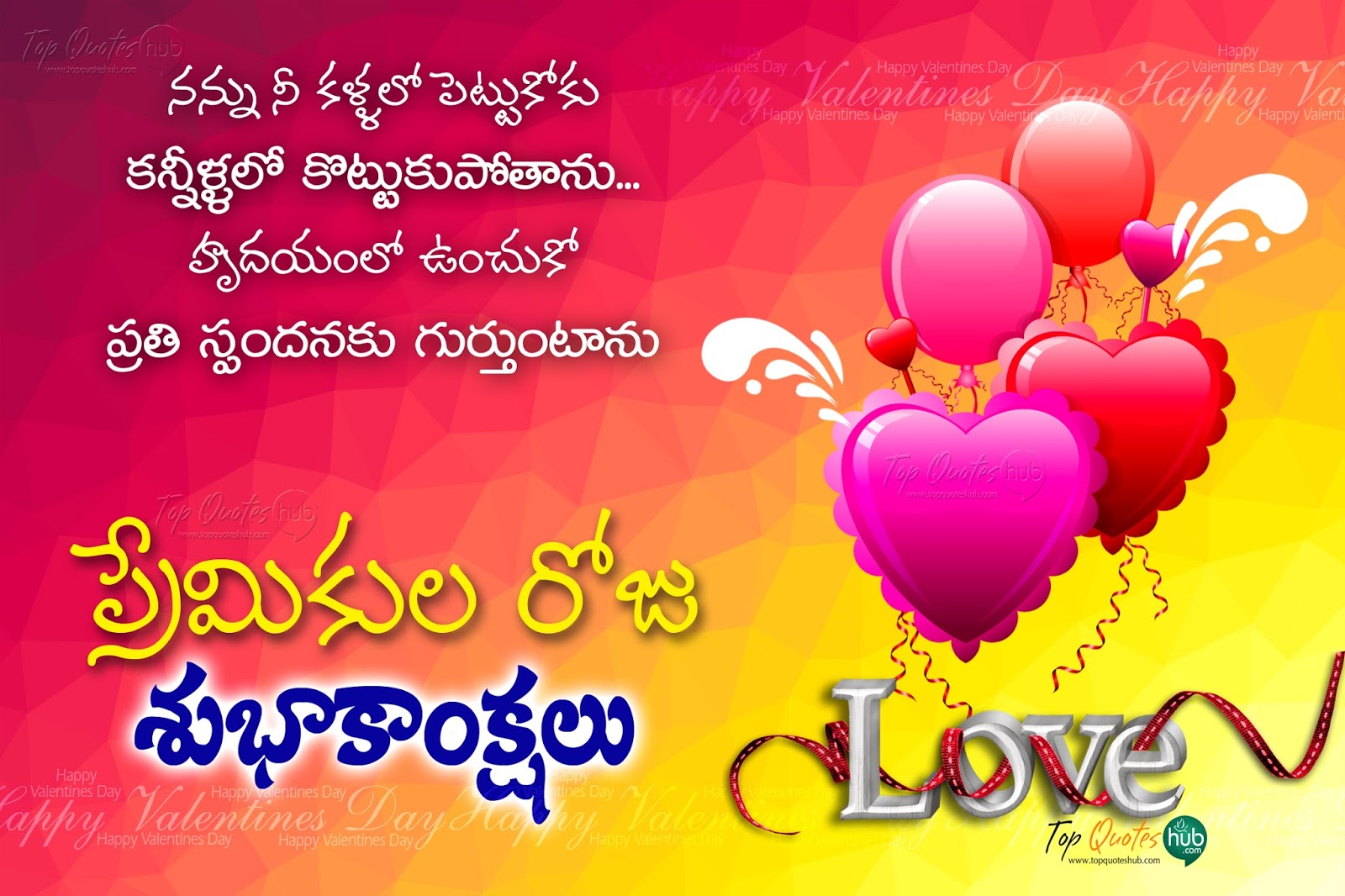 Valentines Day Whatsapp Images In Telugu For Lovers Topquoteshub