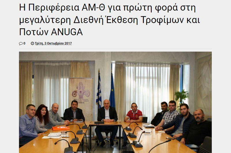 """Η """"Κοινωνική Συμμαχία"""" για το ψευδές Δελτίο Τύπου της Περιφέρειας ΑΜ-Θ για τη Διεθνή Έκθεση ANUGA"""