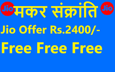 Jio Free Recharge of Rs.1699