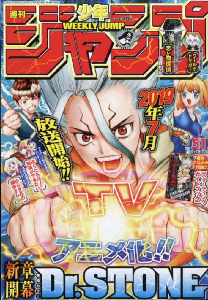 Weekly Shounen Jump #51 - anuncio Dr. Stone anime