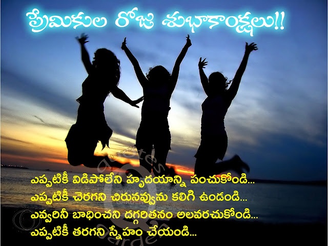 Telugu Valentines day Best Quotes with images n HDwallpapaers 2