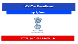 DC Office Recruitment