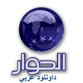 قناة الحوار الفضائية بث حي مباشر AlhiwarTV Live