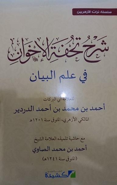 Download Audio Tuhfatul Ikhwan fil Ilm Bayan
