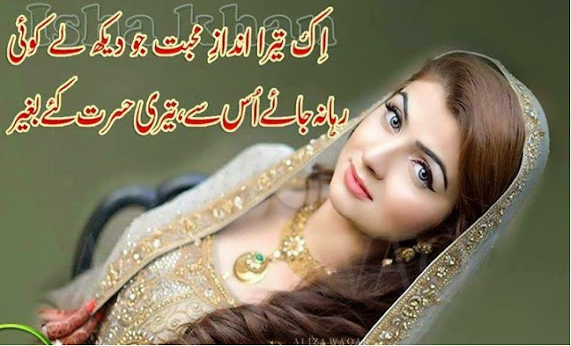 New 2017 In Urdu Sad Poetry Facebook