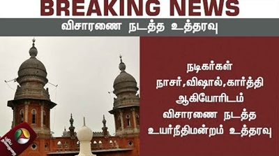 The High Court directed to investigate the case of Nasser, Vishal and Karthi in the actor's case