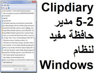 Clipdiary 5-2 مدير حافظة مفيد لنظام Windows