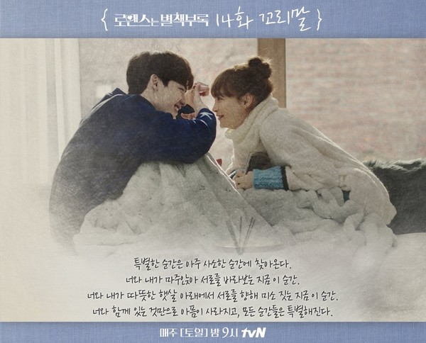 The Top Best Quotes from the KDrama, Romance is a Bonus Book