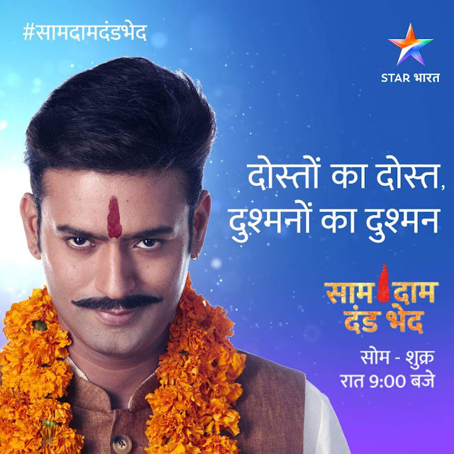 'Saam Daam Dand Bhed' Serial on Star Bharat Tv Channel Plot Wiki,Cast,Promo.Timing,Title Song