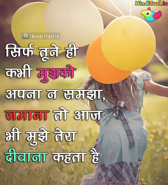 Love Comment Picture | Love Comment Hindi Wallpaper | LOve Hindi Photo