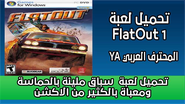 تحميل لعبة FlatOut 1 سباق مليئة بالحماسة ومعباة بالكثير من الاكشن