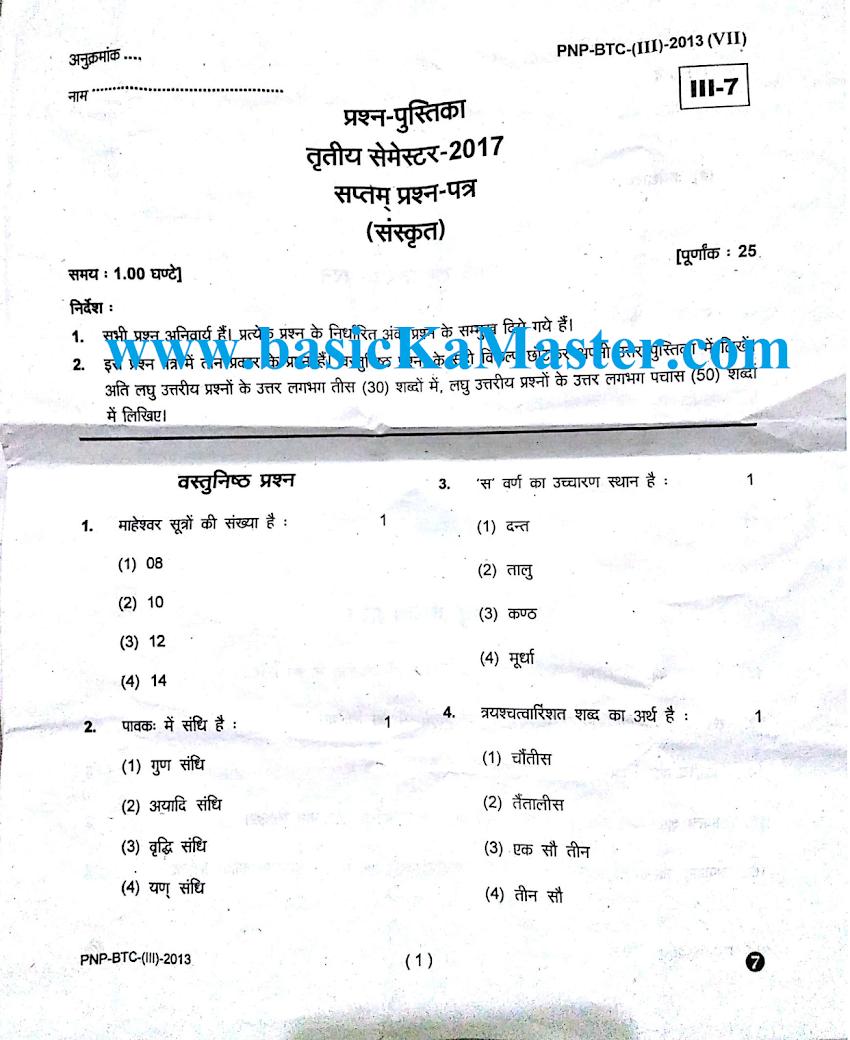 BTC 3rd Semester Exam Paper - संस्कृत