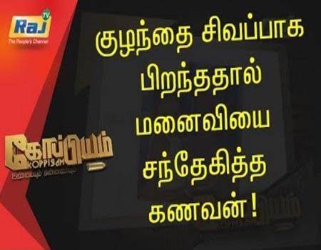 Koppiyam 20-03-2018 Raj Tv