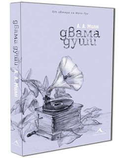 http://hermesbooks.com/dvama-dushi.html