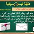 ثلاثي فلوريد الكلور Chlorine trifluoride