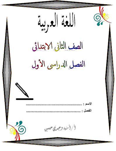 بوكلت اللغة العربية للصف الثاني الابتدائي الترم الأول للأستاذة أمنية وجدى