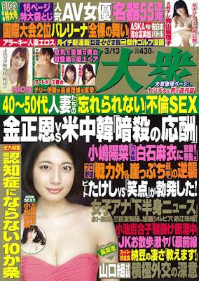 [雑誌] 週刊大衆 2017年03月13日号 [Shukan Taishu 2017-03-13] Raw Download