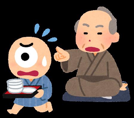 化け物使いのイラスト(落語)