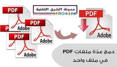 open-source-pdf-merge-software-windows