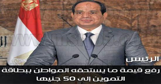 الرئيس السيسي زيادة قيمة الدعم للفرد ببطاقة التموين الى 50 جنيها