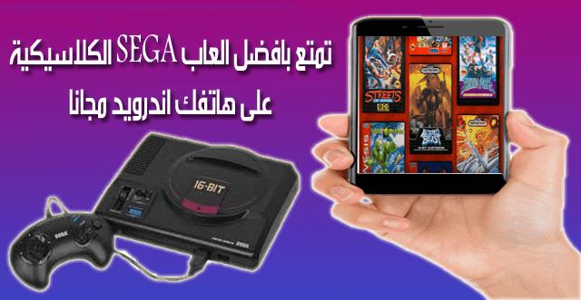 تحميل افضل ألعاب SEGA الكلاسيكية للهواتف الذكية بنظام اندرويد مجانا