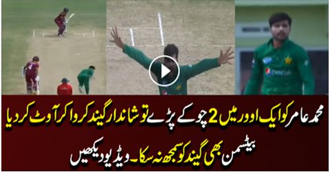 Muhammad Amir 2nd Wicket of West Indies in 2nd ODI