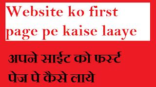 blog ko first page me kaise laye