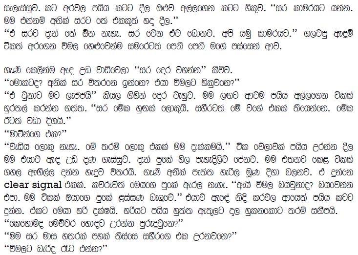 Sinhala Wal Katha: Gambada Genu 6