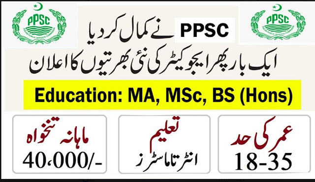 PPSC Announced Educator jobs in Special Education Department 277 Teacher vacancy advertisement No 11/2020 Last date Apply 13 April 2020