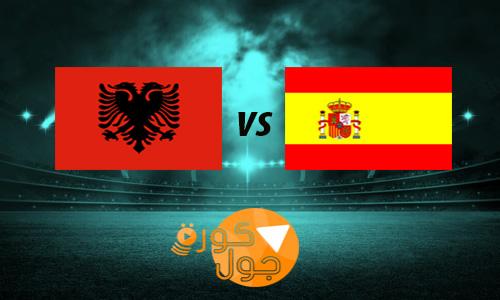 مشاهدة مباراة اسبانيا والبانيا